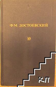 Cобрание cочинений в двенадцати томах. Том 10: Подросток