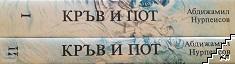 Кръв и пот. Трилогия в две книги. Книга 1-2