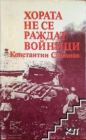 Живи и мъртви / Хората не се раждат войници / Последно лято