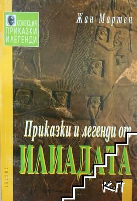 Приказки и легенди от Илиадата