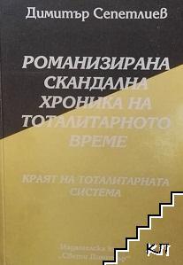 Романизирана скандална хроника на тоталитарното време. Книга 11: Краят на тоталитарната система