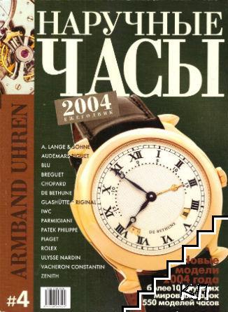 Наручные часы 2004