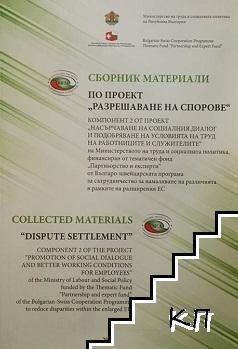 Сборник материали по проект разрешаване на спорове