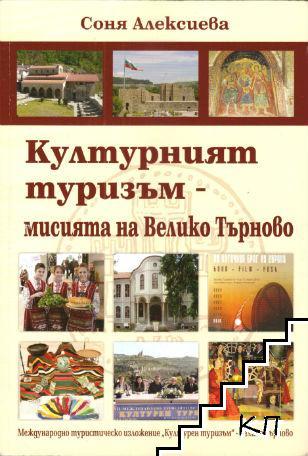 Културният туризъм - мисията на Велико Търново