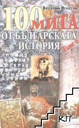 Сто мита от българската история. Том 1-2