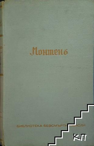 Монтенъ - безсмъртни мисли, представени отъ Андре Жидъ