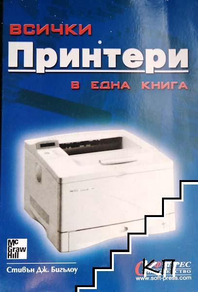 Всички принтери в една книга
