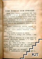 Шекспир за децата (Допълнителна снимка 3)