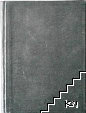 Джебенъ англобългарски речникъ