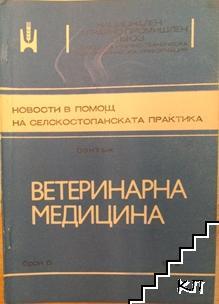 Ветеринарна медицина. Бр. 6 / 1979