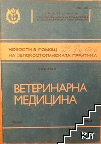 Ветеринарна медицина. Бр. 7 / 1984