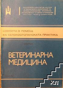 Ветеринарна медицина. Бр. 12 / 1976