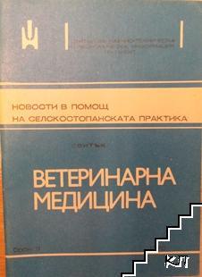 Ветеринарна медицина. Бр. 11 / 1978