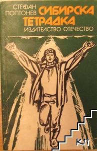 Сибирска тетрадка