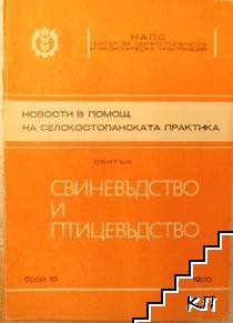 Свиневъдство и птицевъдство. Бр. 10 / 1980