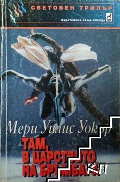 Там, в царството на бръмбара