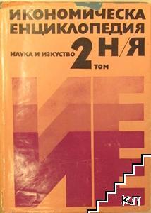 Икономическа енциклопедия в два тома. Том 1-2 (Допълнителна снимка 1)