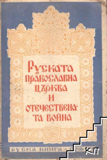 Руската православна църква и Отечествената война