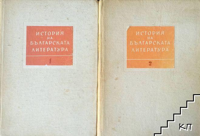История на българската литература. Том 1-2