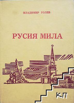 Русия мила