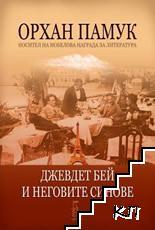 Джевдет Бей и неговите синове