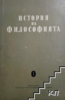 История на философията в четири тома. Том 1