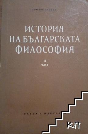 История на българската философия. Част 2