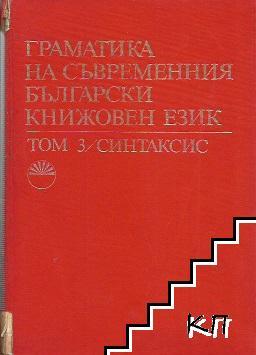 Граматика на съвременния български книжовен език. Том 3: Синтаксис