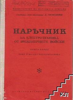 Наръчник на електротехника от инженерни войски. Книга 1: Обща и военна електротехника
