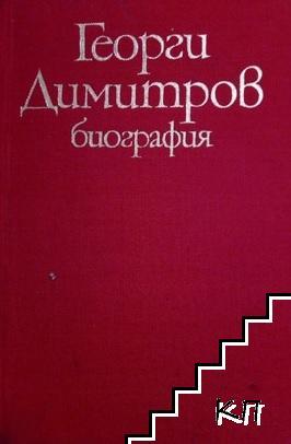 Георги Димитров. Биография