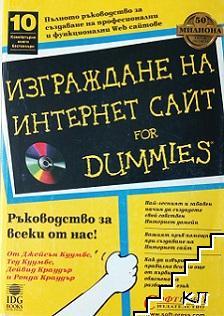 Изграждане на интернет сайт for Dummies