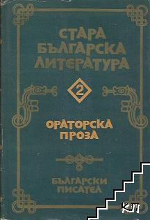 Стара българска литература в седем тома. Том 2: Ораторска проза