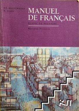 Manuel de Français de 9е classe