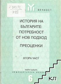 История на българите: Потребност от нов подход. Преоценки. Част 2
