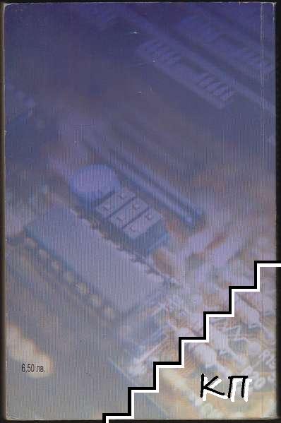 Електротехника и електроника