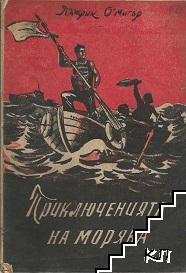 Приключенията на моряка