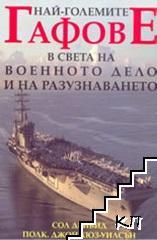 Най-големите гафове в света на военното дело и на разузнаването