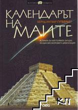 Календарът на маите: Истината за най-голямата загадка на една високоразвита цивилизация