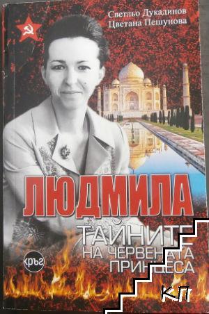 Людмила - тайните на червената принцеса