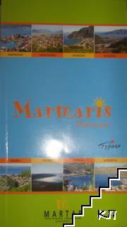 Мармарис