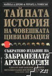Тайната история на човешката цивилизация