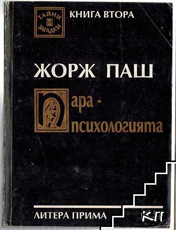 Тайни и загадки. Книга 2: Парапсихологията