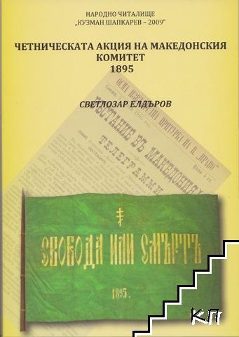 Четническа акция на Македонския комитет 1895