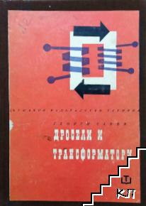Дросели и трансформатори