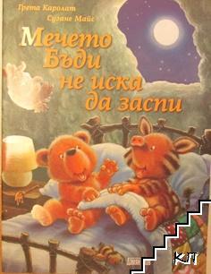 Мечето Бъди не иска да заспи