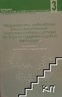 Медикаменти, повлияващи ренин-ангиотензин алдостероновата система по хода на сърдечно-съдовия континуум