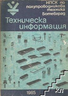 Техническа информация