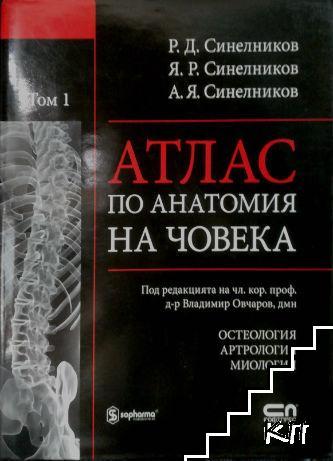 Атлас по анатомия на човека. Том 1