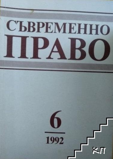 Съвременно право. Бр. 6 / 1992