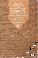 В дните на цар Ивайло, на хан Ногай, на Георги Тертер и Теодор Светослав